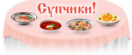 Супы » Рецепты супов с фотографиями